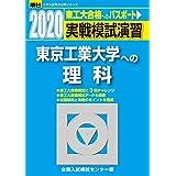 実戦模試演習 東京工業大学への理科 2020 (大学入試完全対策シリーズ)
