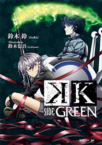 K SIDE:GREEN (講談社BOX)の詳細を見る