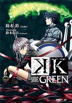 [鈴木鈴(GoRA), 鈴木信吾(GoHands)]のK SIDE:GREEN (講談社BOX)