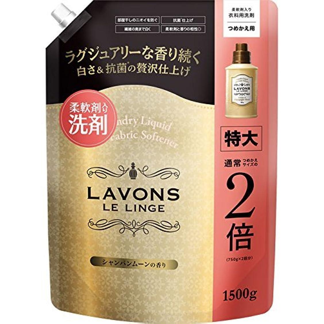 ラボン 柔軟剤入り 洗濯洗剤 特大 シャンパンムーン 詰め替え 1500g