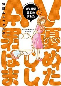AV男優はじめました 3巻【電子特典付き】: バンチコミックス
