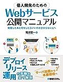 個人開発のための Webサービス公開マニュアル
