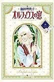 オルフェウスの窓 8 (集英社文庫(コミック版))