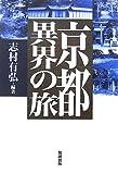 京都異界の旅