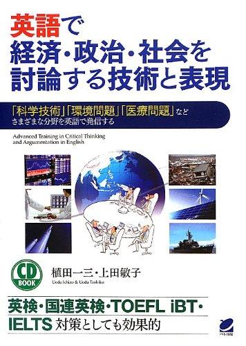 英語で経済・政治・社会を討論する技術と表現(CD BOOK)