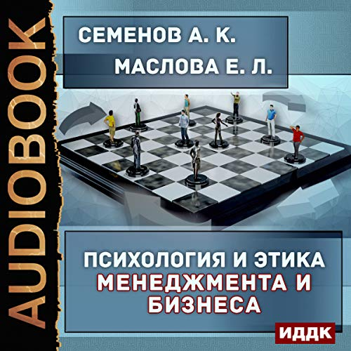 Psychology and Ethics of Management and Business (Russian Edition) Titelbild