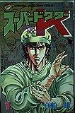 スーパードクターK 1 (少年マガジンコミックス)