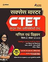 CTET Success Master Ganit Avum Vigyan Shikshak ke liye Paper-2 Class 6 to 8 2020
