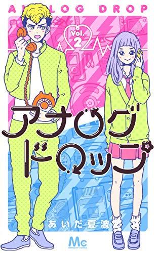 アナログドロップ 2 (マーガレットコミックス)