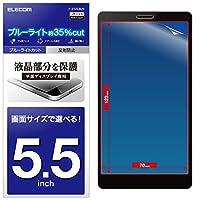 エレコム スマホ 液晶保護フィルム 汎用 5.5インチ用 ブルーライトカット 反射防止 [日本製] P-55FLBLN