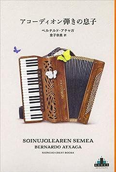 アコーディオン弾きの息子 (Shinchosha CREST BOOKS)