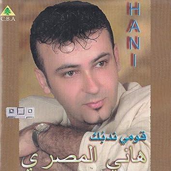 Oumi Nidbouk