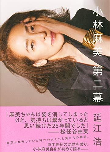 小林麻美の時代 第二幕