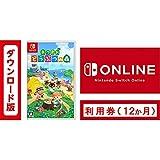 あつまれ どうぶつの森|オンラインコード版 + Nintendo Switch Online利用券(個人プラン12か月)|オンラインコード版
