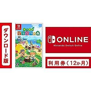 あつまれ どうぶつの森|オンラインコード版 + Nintendo Switch Online利用券(個人プラン12か月)