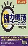 視力復活眼筋トレーニング―近視・遠視・老眼ならまかせなさい 自分でできる実践図解版 (SEISHUN SUPER BOOKS)