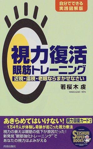 視力復活眼筋トレーニング―近視・遠視・老眼ならまかせなさい 自分でできる実践図解版 (SEISHUN SUPER BOOKS)の詳細を見る