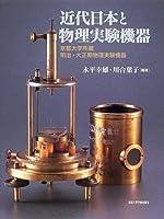 近代日本と物理実験機器―京都大学所蔵明治・大正期物理実験機器