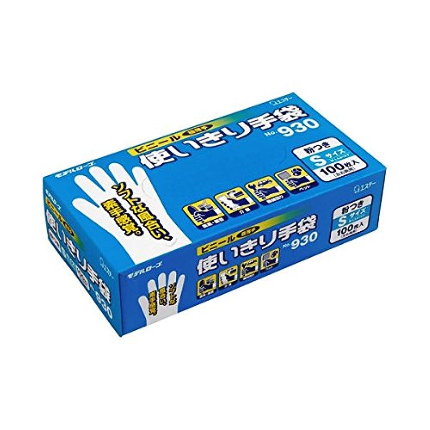 のど体操選手噴水エステー No.930 ビニール使いきり手袋(粉付) S 1箱(100枚) (×5セット)