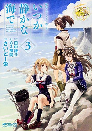 艦隊これくしょん -艦これ- いつか静かな海で 3 (MFコミックス アライブシリーズ)の詳細を見る