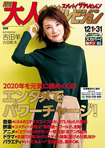 月刊大人ザテレビジョン 2021年1月号 [雑誌]