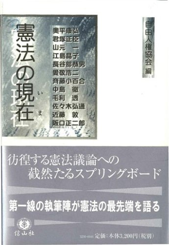 憲法の現在(いま) (信山社双書―憲法)の詳細を見る