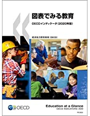 図表でみる教育OECDインディケータ(2020年版)