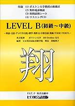英会話講師養成教材 翔 LEVEL B(初級〜中級) リスニングCD無料ダウンロード