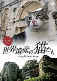 世界遺産の猫たち Cats of the World Heritage[DVD]