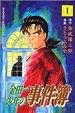 金田一少年の事件簿 (1) (講談社コミックス)