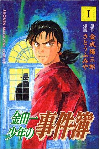金田一少年の事件簿 (1) (講談社コミックス)の詳細を見る