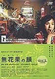 無花果の顔 [DVD] image