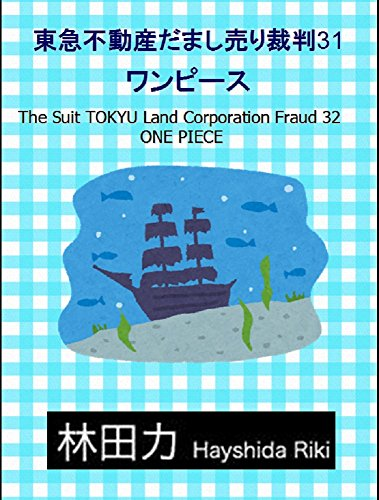ONE PIECE The Suit TOKYU Land Corporation Fraud (Japanese Edition)