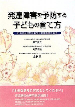 発達障害を予防する子どもの育て方―日本の伝統的な育児が発達障害を防ぐの詳細を見る