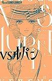 VSルパン (5) (フラワーコミックスアルファ)