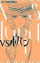 VSルパン 第05巻