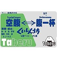 爆笑目隠しシールシリーズ 「Taberu 空腹⇔腹一杯シール」 おもしろ 雑貨 ネタ 目立ちアイテム Suica ICカードステッカー 定期券 個人情報保護 シール ステッカー