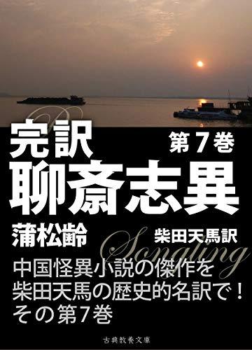 完訳聊斎志異 第7巻