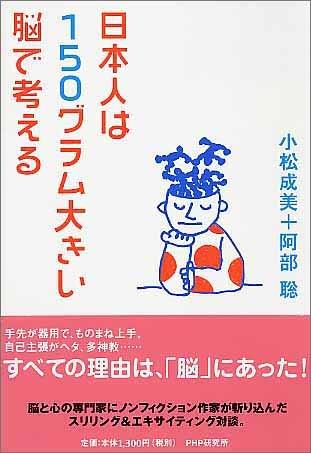 日本人は150グラム大きい脳で考える