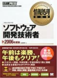 情報処理教科書 ソフトウェア開発技術者 2006年度版