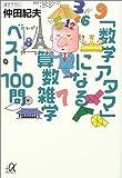 「数学アタマ」になる算数雑学ベスト100問 (講談社プラスアルファ文庫)
