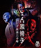 映画 人間椅子 バンド生活三十年[Blu-ray/ブルーレイ]
