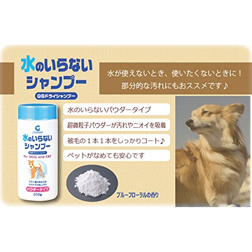 現代製薬GSドライシャンプー犬猫用200g