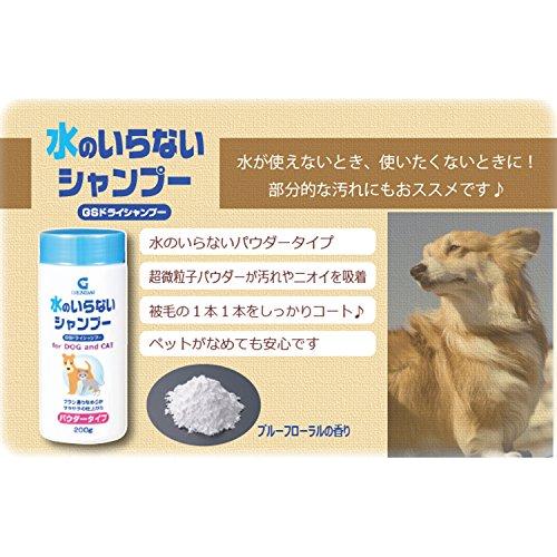 現代製薬『GSドライシャンプー(犬猫用)』