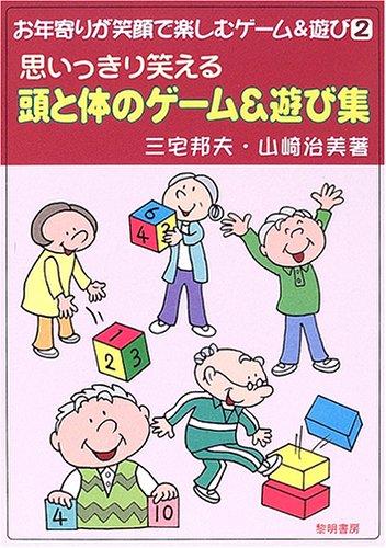 思いっきり笑える頭と体のゲーム&遊び集 (お年寄りが笑顔で楽しむゲーム&遊び)の詳細を見る