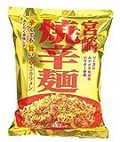 宮崎焼辛麺5食 435g