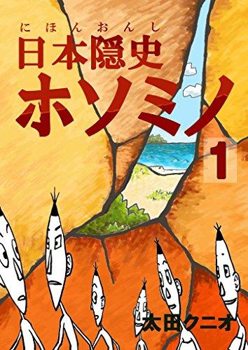 Nihon-onsi HOSOMINO ichi (Japanese Edition)