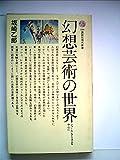 幻想芸術の世界―シュールレアリスムを中心に (講談社現代新書 189)