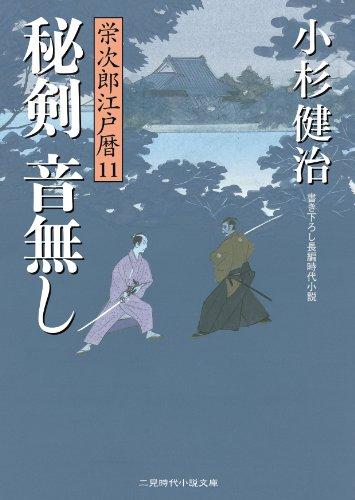 秘剣 音無し 栄次郎江戸暦11 (二見時代小説文庫)