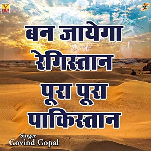 Govind Gopal